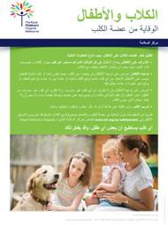 Arabic dogs and kids