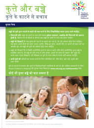 Hindi dogs and kids